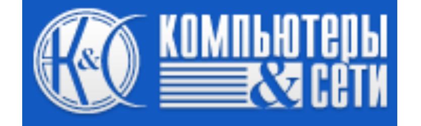 Logo ГК КОМПЬЮТЕРЫ И СЕТИ