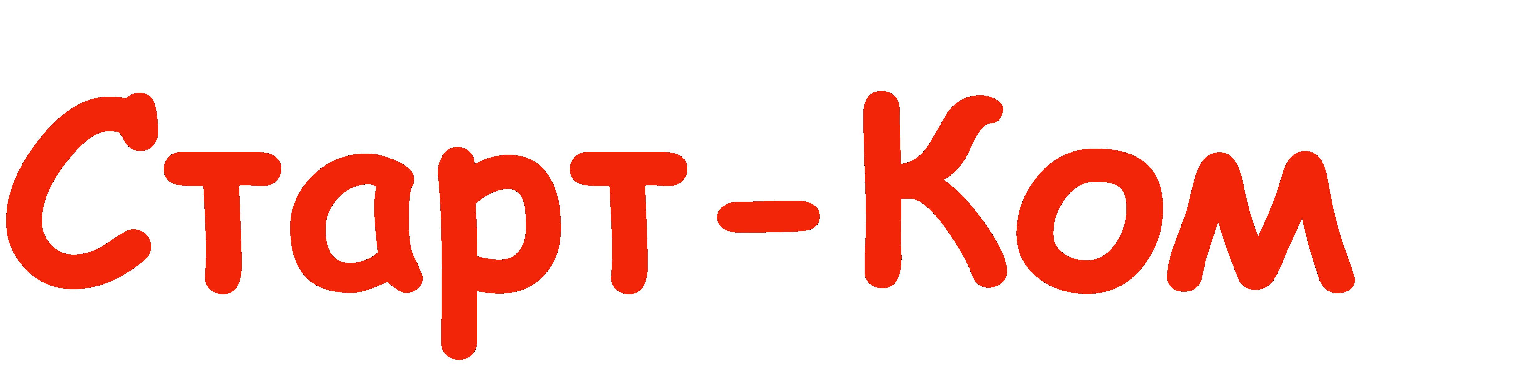 Logo Старт-Ком