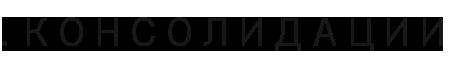 Logo Точка Консолидации