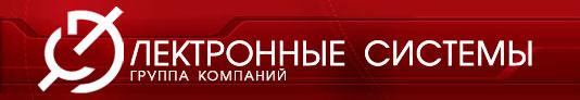 Logo Электронные Системы