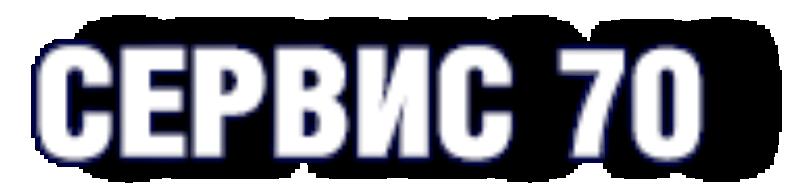 Logo Сервис 70