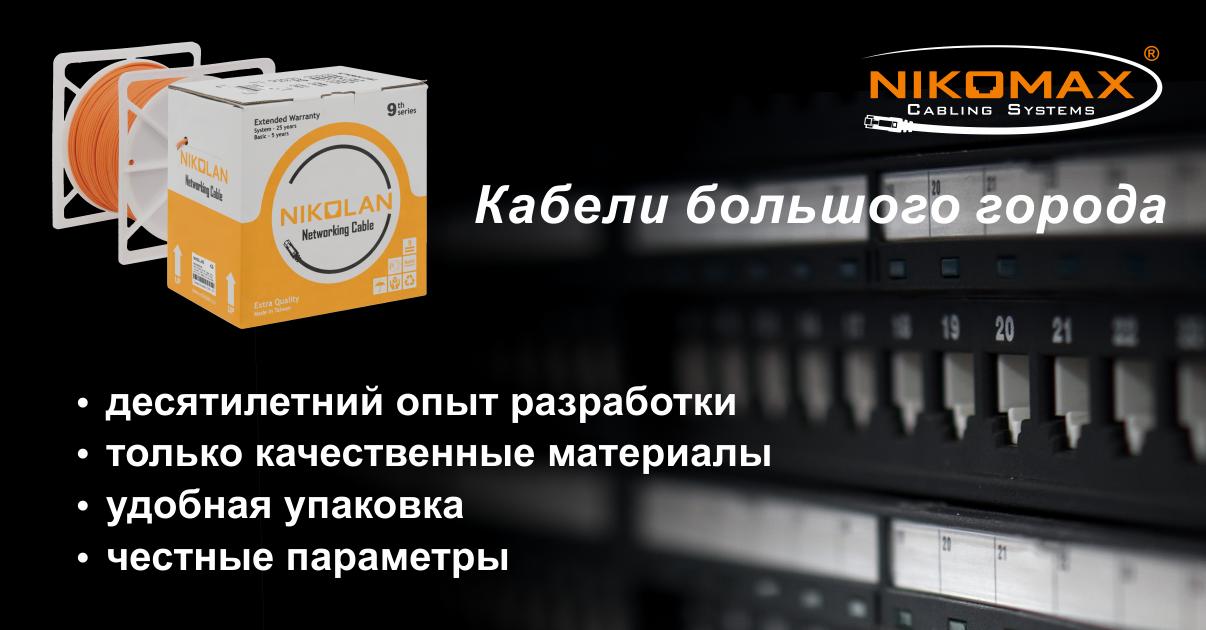NIKOMAX медь: Профессиональные компоненты для российских сетей