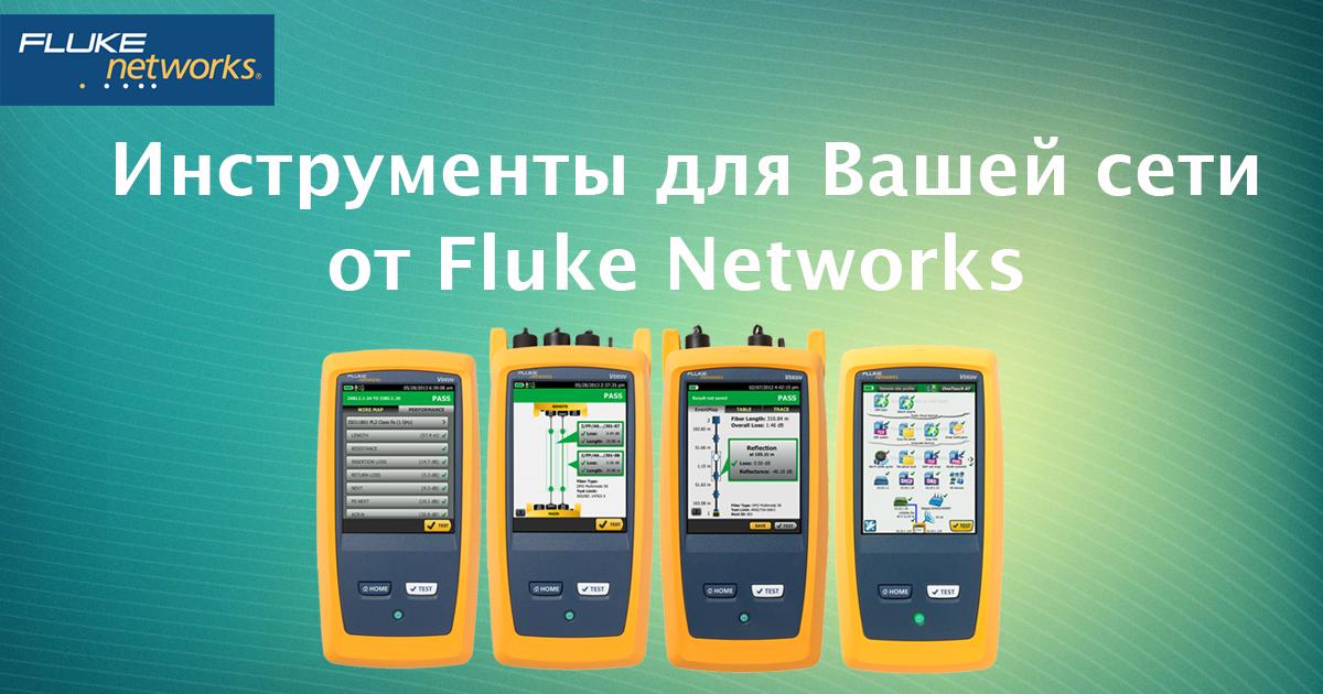 Инструменты для вашей сети от Fluke Networks