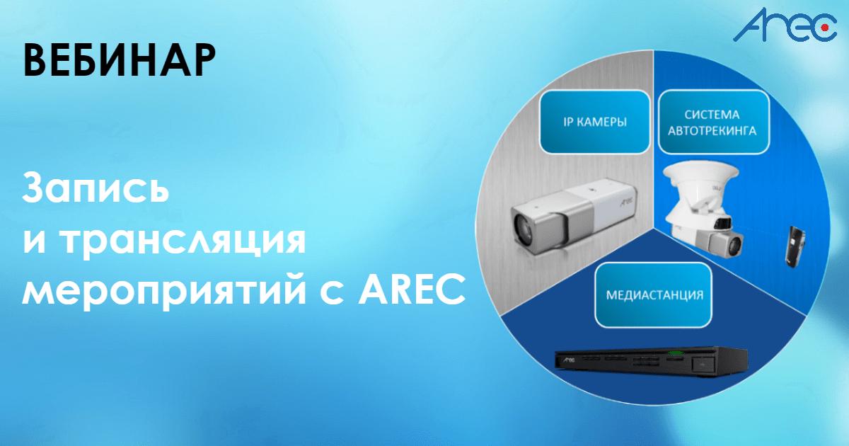 AREC: Запись и трансляция мероприятий