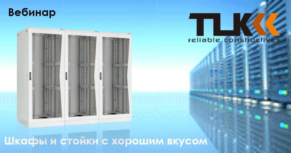 TLK: Шкафы и стойки с хорошим вкусом