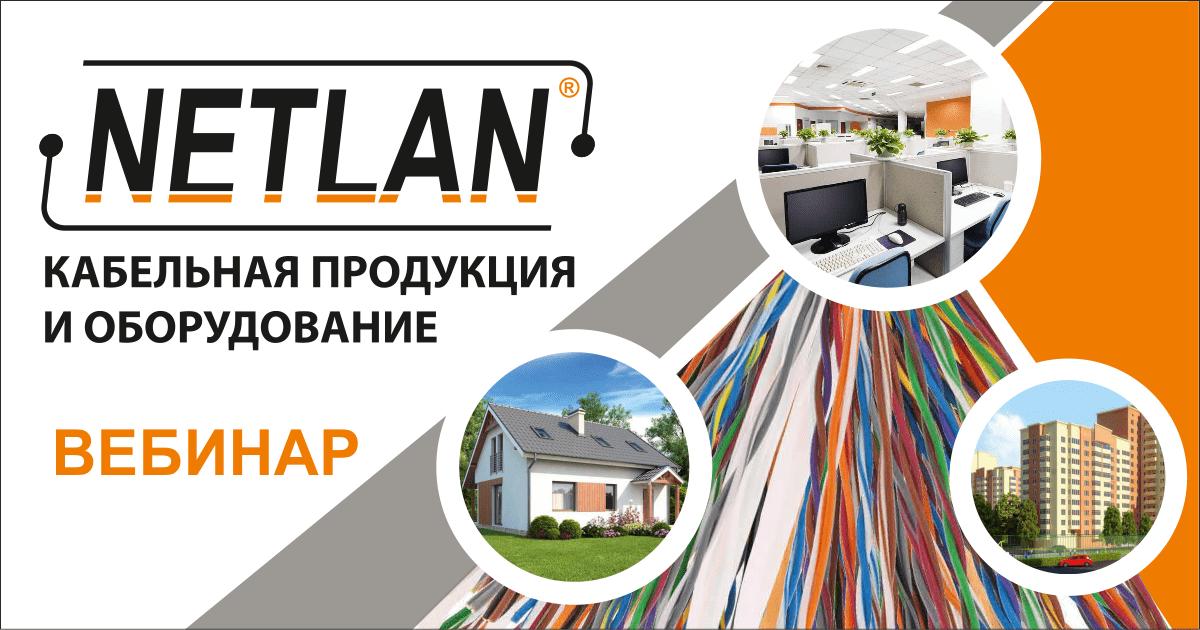 NETLAN расширяет продуктовую линейку!