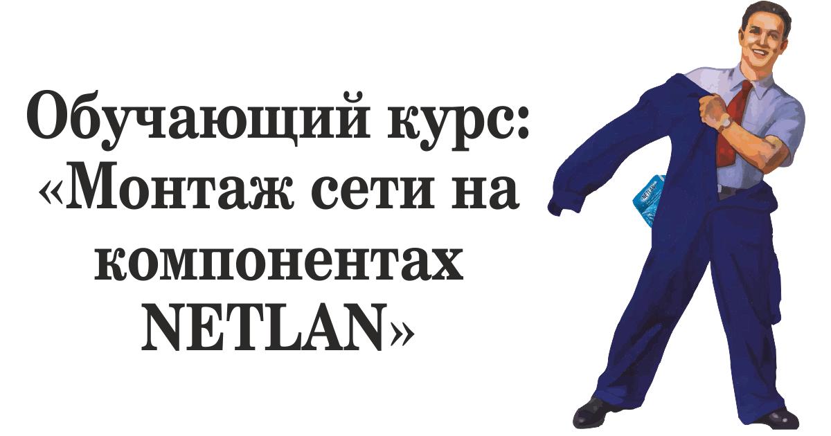 """""""Монтаж сети на компонентах NETLAN"""""""