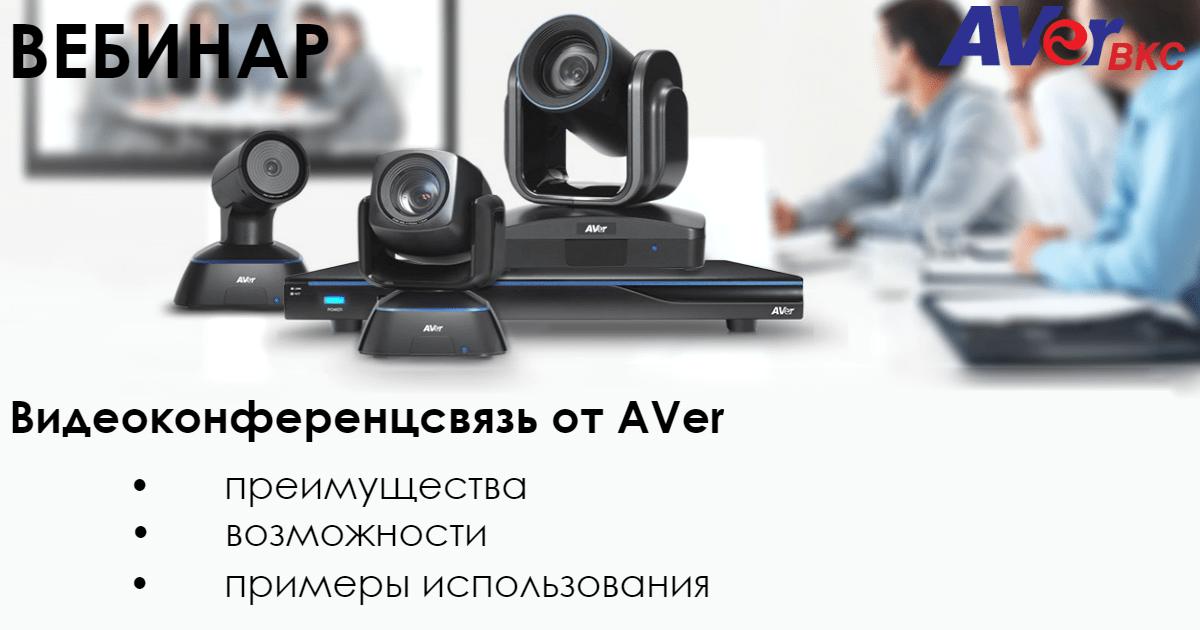 AVer ВКС: Видеоконференцсвязь, которая экономит ваши деньги