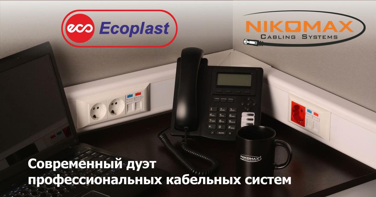 Ecoplast + NIKOMAX – современный дуэт профессиональных кабельных систем
