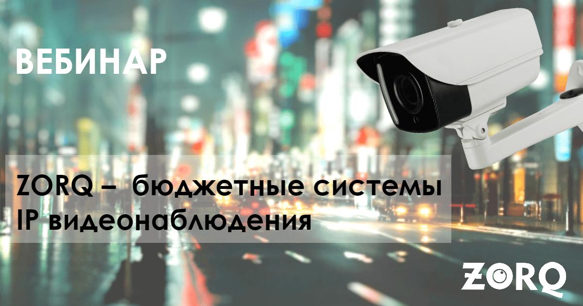 ZORQ – бюджетные системы IP видеонаблюдения