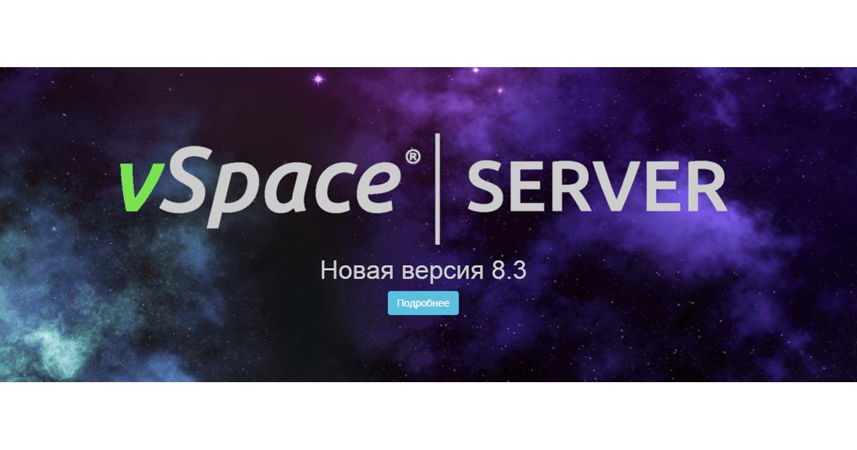 Ncomputing vSpace: Виртуализация без ущерба качеству и бюджету