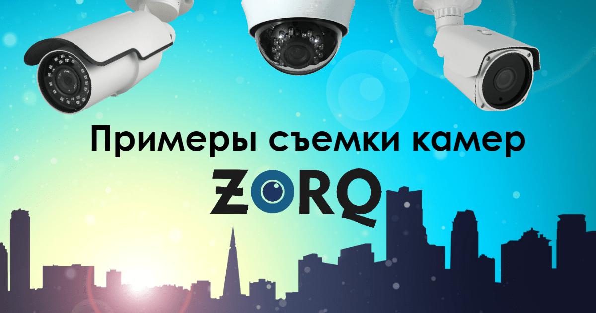 Камеры ZORQ. Примеры съемки