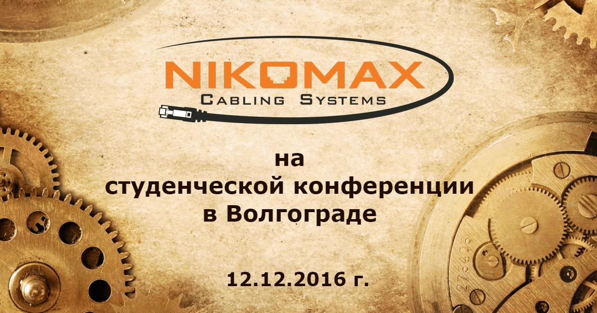 NIKOMAX на студенческой конференции в Волгограде