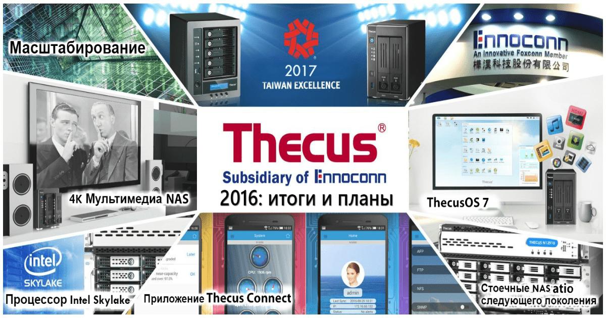 Thecus в 2016 году: итоги и планы