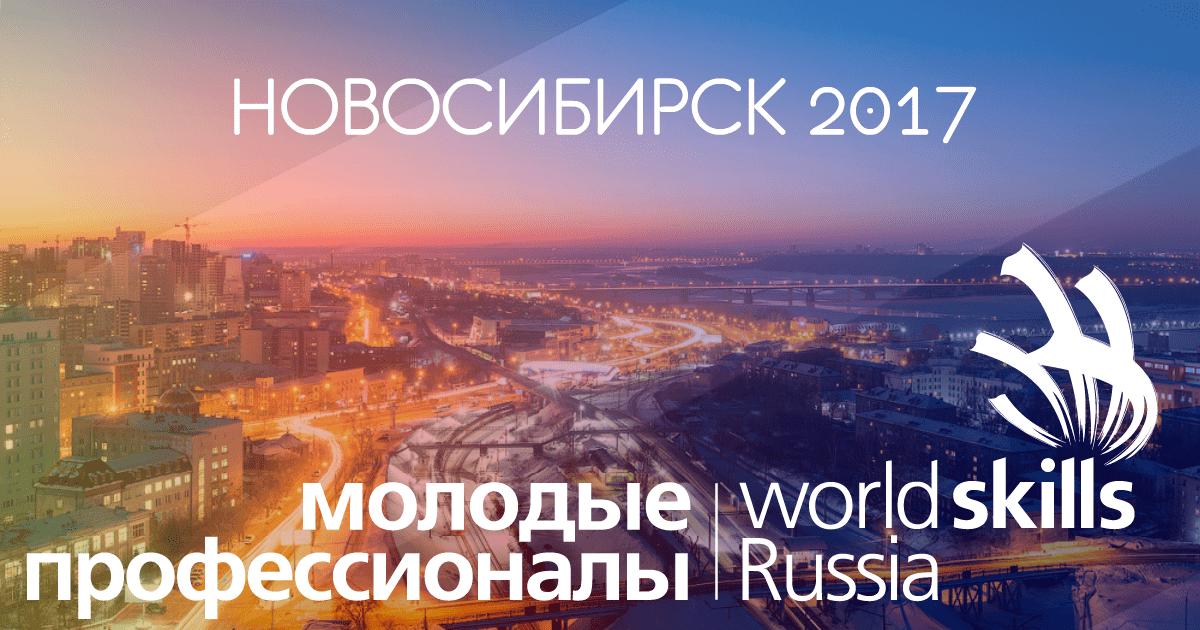 WorldSkills в Новосибирске