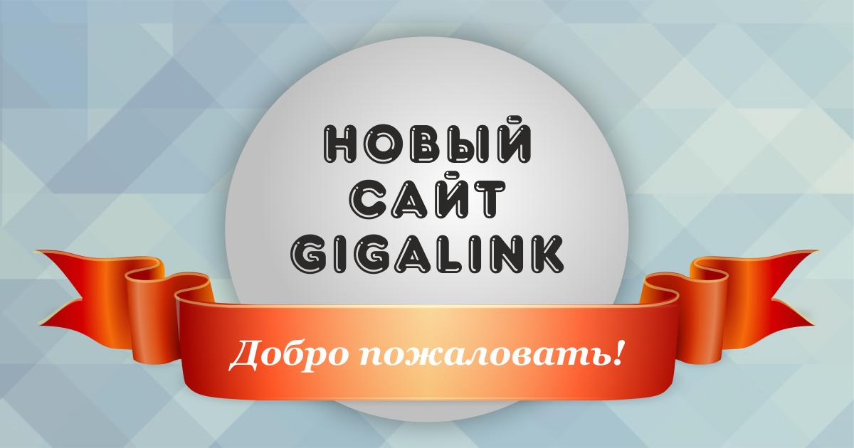 Добро пожаловать на обновленный сайт GIGALINK!