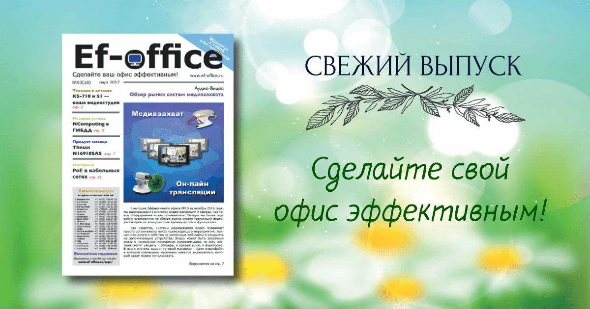 Свежий выпуск Ef-office: март 2017