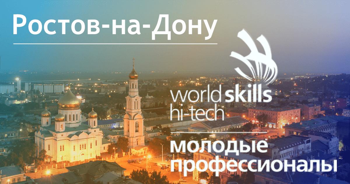Чем Ростов удивил WorldSkills?