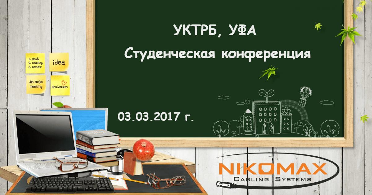 Весна. Студенческая конференция. NIKOMAX