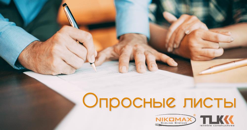 Опросные листы NIKOMAX + TLK