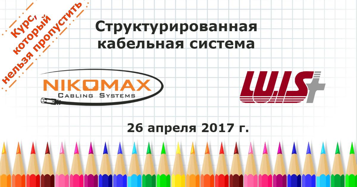 Открыта регистрация на обучение СКС NIKOMAX в Учебном центре ЛУИС+