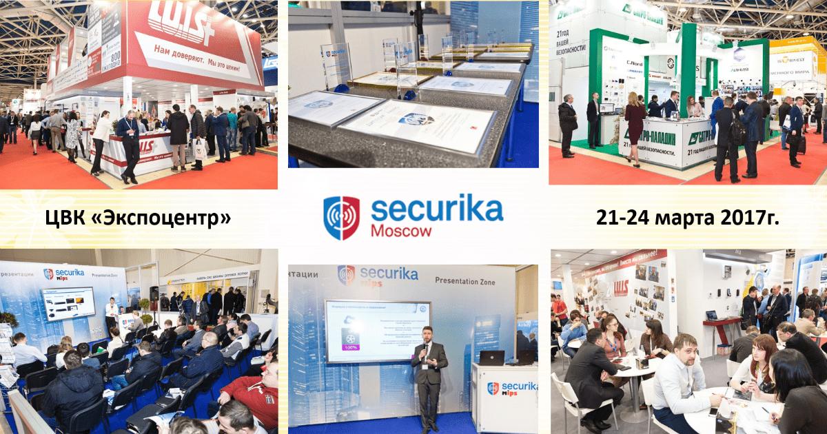 «MIPS/Securika» – 2017. Подводим итоги