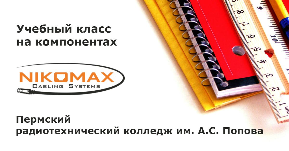 Учебный класс СКС NIKOMAX в Перми в действии!