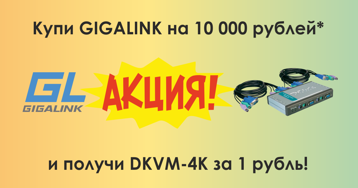 Хотите KVM-переключатель за 1 рубль?