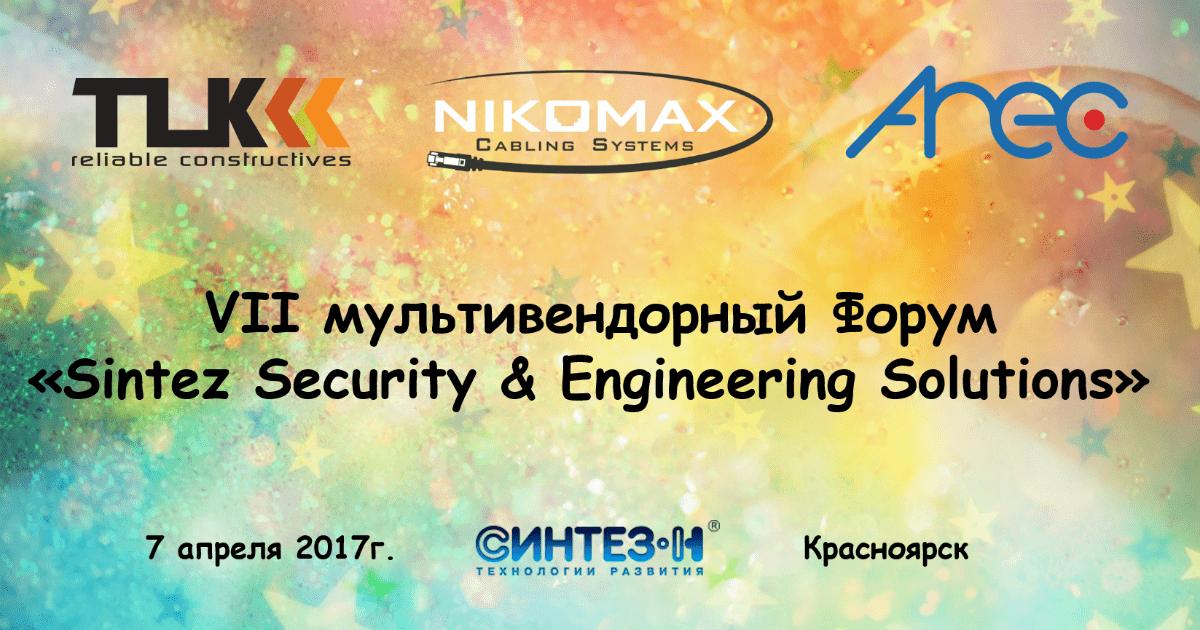 NIKOMAX и TLK в числе приглашенных гостей на Форум «Sintez Security & Engineering Solutions»