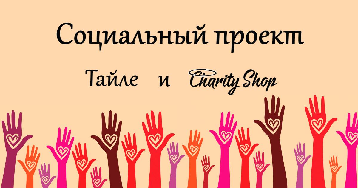 Благотворительность доступна каждому
