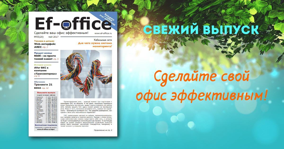 Свежий выпуск Ef-office: май 2017