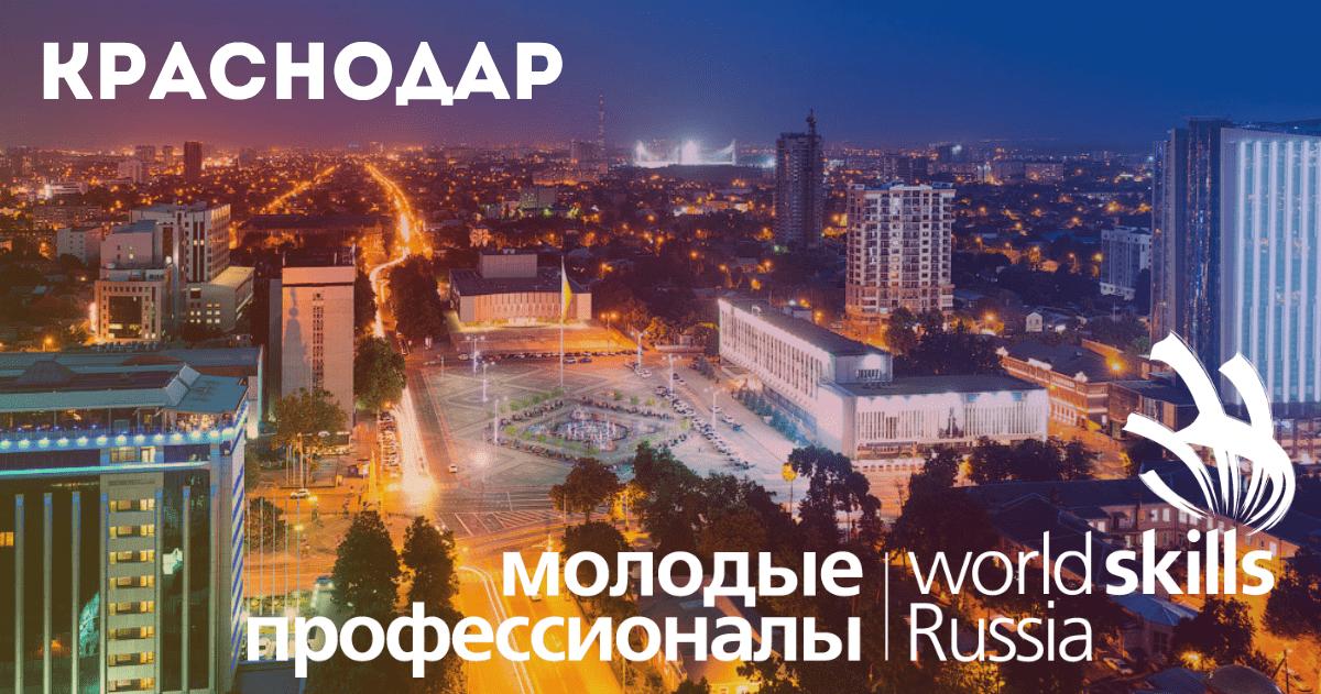 Финал WorldSkills Russia 2017 в Краснодаре