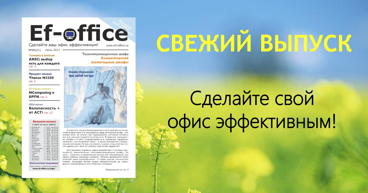Свежий выпуск Ef-office: июнь 2017