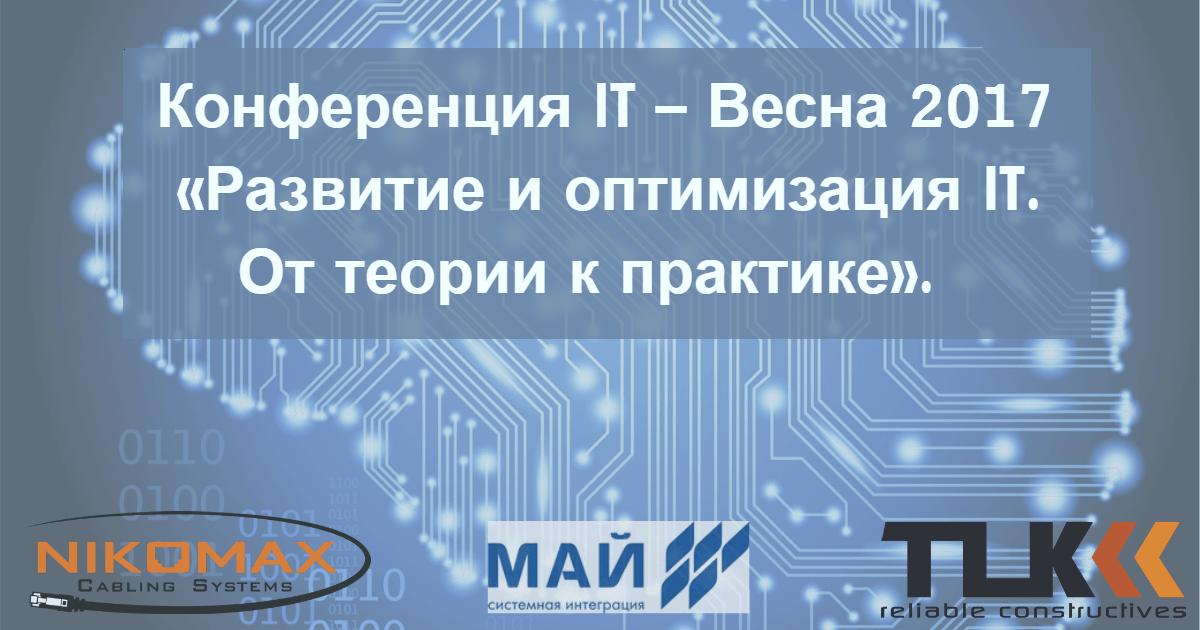 Обзор IT-конференции  в Нижнем Новгороде