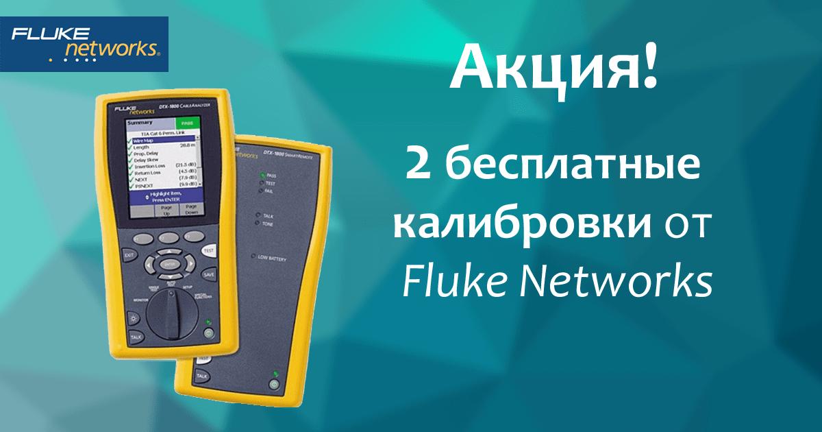 Акция от Fluke Networks: 2 бесплатных калибровки при покупке кабельного анализатора!