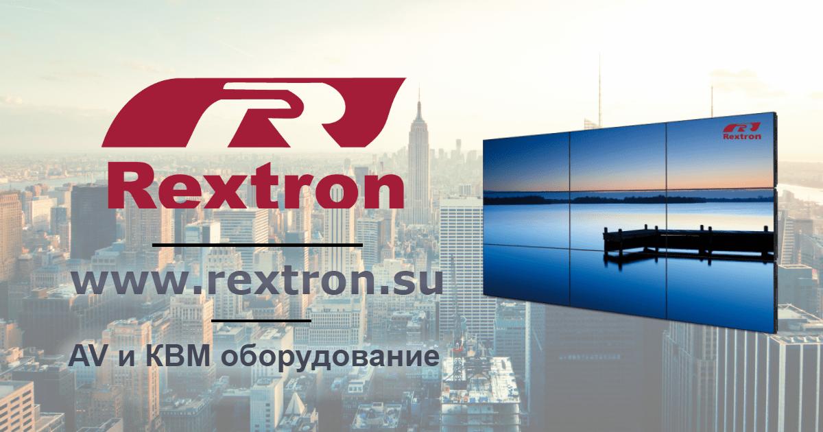Чем похвастается Rextron этой осенью?