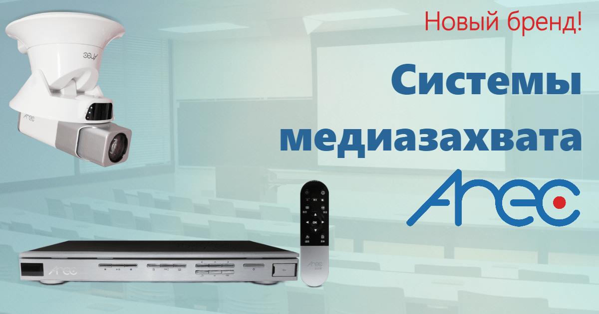 AREC: удобная запись и трансляция мероприятий