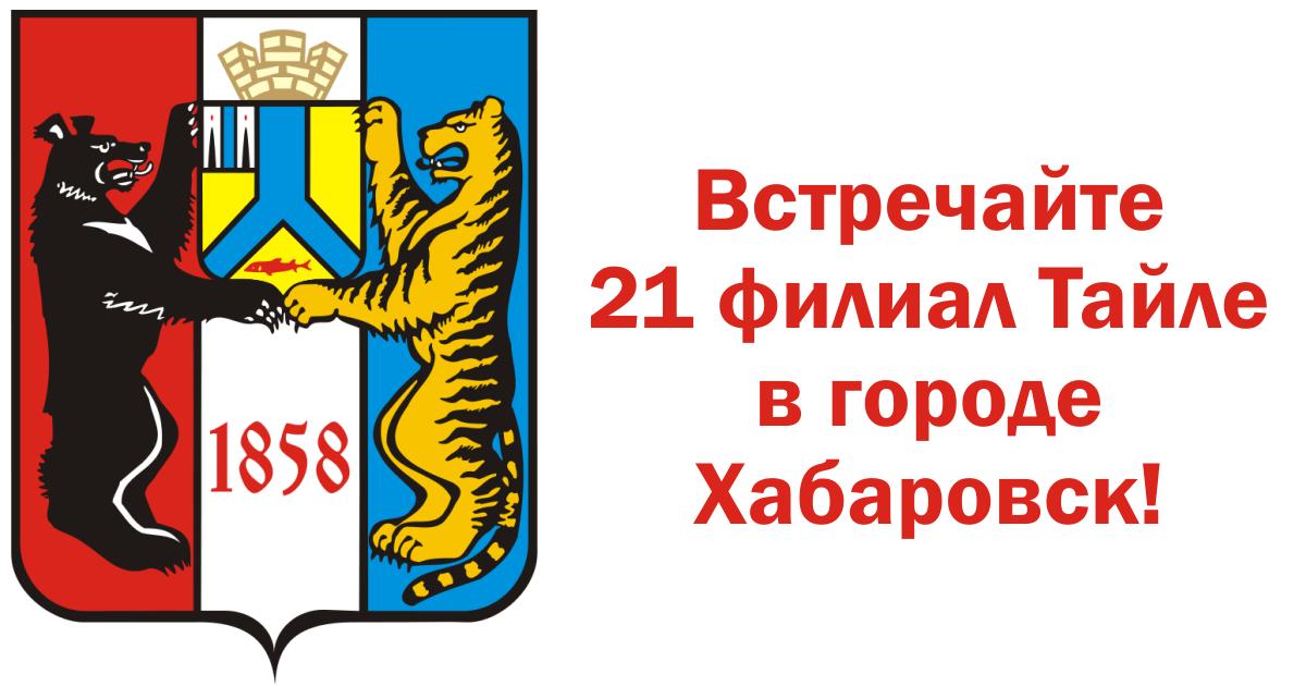 21-й филиал Тайле. Хабаровск. Встречайте!