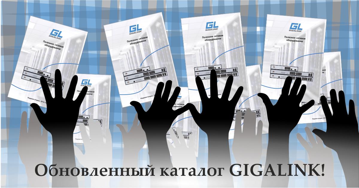 Обновленный каталог GIGALINK!